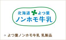 よつ葉乳製品